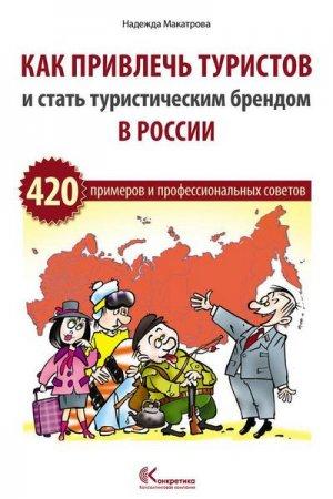 Надежда Макатрова   - Как привлечь туристов и стать туристическим брендом в России   (2011 ) rtf, fb2