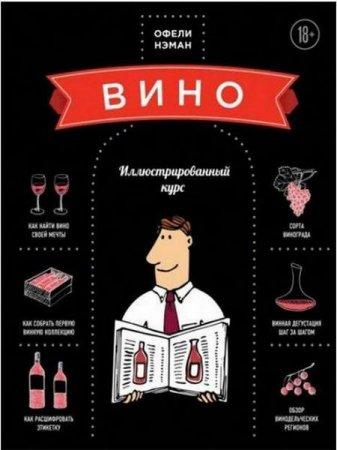 Офели Нэман  - Вино. Иллюстрированный курс   (2015) pdf