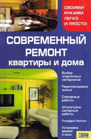 Мосякин В. Н.   - Современный ремонт квартиры и дома  (2010) pdf