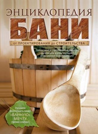 М. Лацис - Энциклопедия бани. От проектирования до строительства (2012)