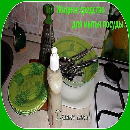Жидкое средство для мытья посуды. Делаем сами (2016) WEBRip