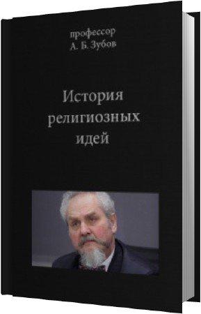 Зубов Андрей - История религиозных идей (Аудиокнига)