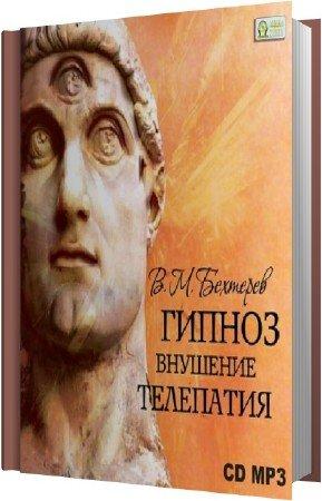 Бехтерев Владимир - Гипноз. Внушение. Телепатия (Аудиокнига)