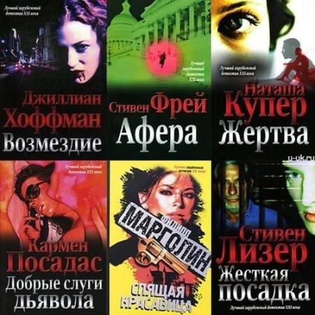 Серия - Лучший зарубежный детектив XXI века (17 томов)