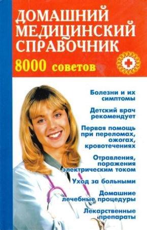 Владимир Преображенский - Домашний медицинский справочник. 8000 советов (2003)