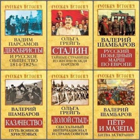 Серия - Русская история (15 книг)