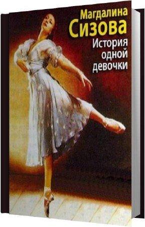 Сизова Магдалина - История одной девочки (Аудиокнига)