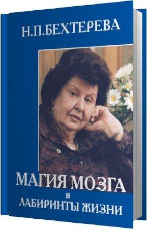 Бехтерева Наталья - Магия мозга и лабиринты жизни (Аудиокнига)