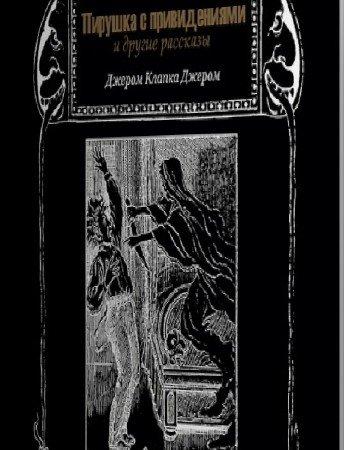 Джером Клапка Джером - Пирушка с привидениями и другие рассказы (Аудиокнига)