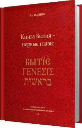 Авдеенко Евгений - Книга Бытия. Первые главы (Аудиокнига)