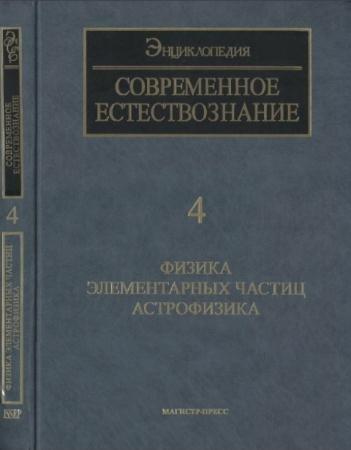 Современное естествознание. Энциклопедия (10 томов) (2000-2001)