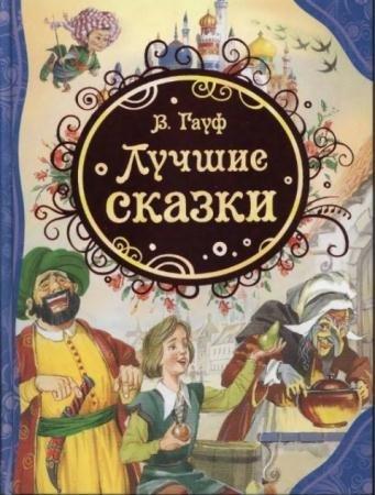 Все лучшие сказки (6 книг) (2011-2016)
