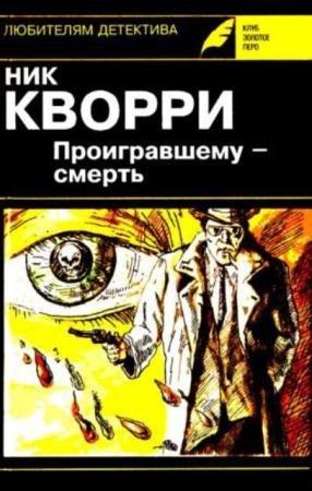 Клуб Золотое перо (12 книг) (1991-1993)