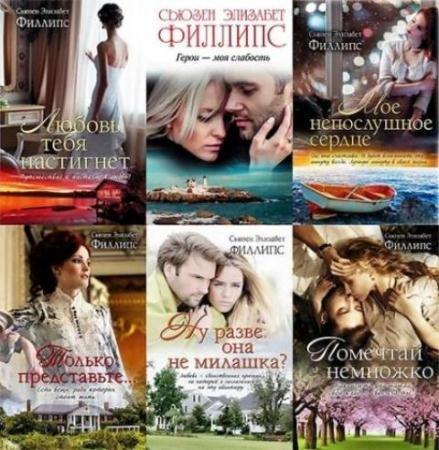 Сьюзен Элизабет Филлипс - Собрание сочинений (23 книги) (2005-2015)
