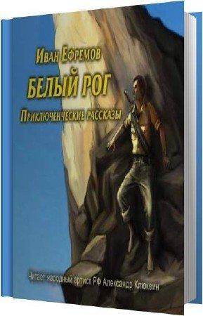 Ефремов Иван - Белый рог (Аудиокнига)