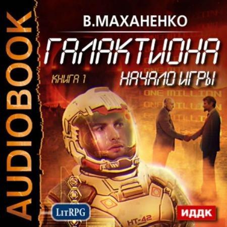 Василий Маханенко - Галактиона. Начало игры (1 книга) (2016) аудиокнига