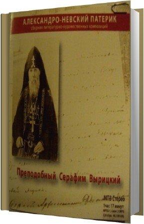 Кудряшов Сергей - Преподобный Серафим Вырицкий  (Аудиокнига)