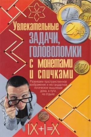 Николай Тарадайко - Увлекательные задачи, головоломки с монетами и спичками (2011)