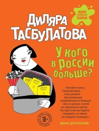 Диляра Тасбулатова - Собрание сочинений (3 книги) (2015-2016)