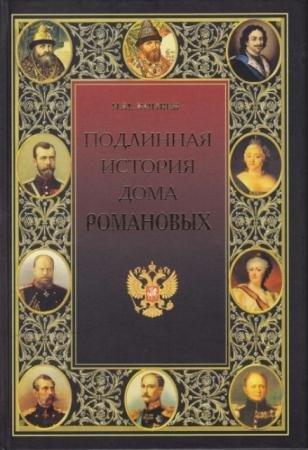Николай Коняев - Подлинная история Дома Романовых (2006)