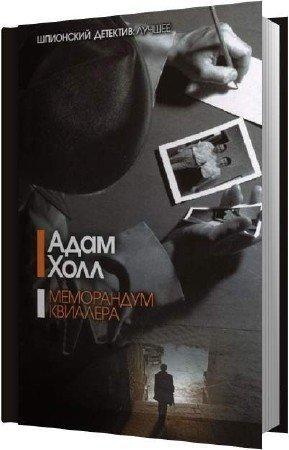Холл Адам - Меморандум Квиллера (Аудиокнига)
