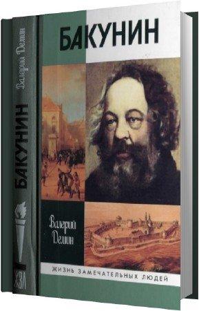 Демин Валерий - Бакунин (Аудиокнига)