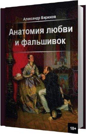 Бирюков Александр - Анатомия любви и фальшивок (Аудиокнига)
