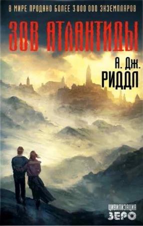 Цивилизация зеро (4 книги) (2015-2016)