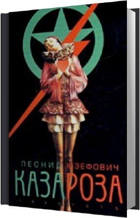 Юзефович Леонид - Казароза (Аудиокнига)