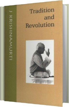 Кришнамурти Джидду - Традиция и революция (Аудиокнига)