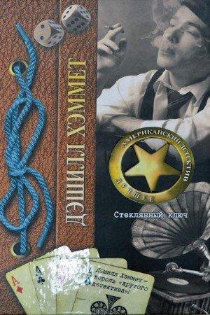 Хэммет Дэшил - Стеклянный ключ (Аудиокнига), читает Сушков В.