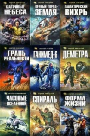 Ради славы Вселенной (51 книга) (2007-2010)