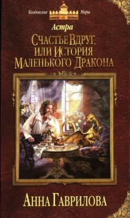 Анна Гаврилова - Собрание сочинений (19 книг) (2012-2016)