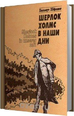 Хёфлинг Хельмут - Шерлок Холмс в наши дни (Аудиокнига)