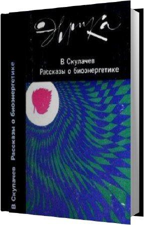 Скулачёв Владимир - Рассказы о биоэнергетике (Аудиокнига)