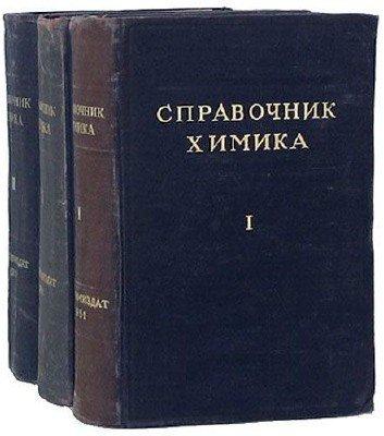 Никольский Б.П. - Справочник химика (в 7-ми томах)
