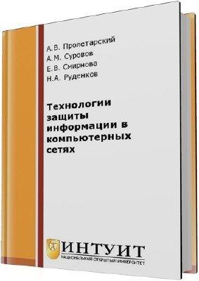 Технологии защиты информации в компьютерных сетях (2-е издание)