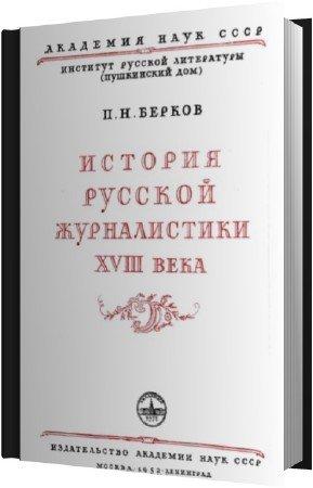 Берков Павел - История русской журналистики XVIII века (Аудиокнига)