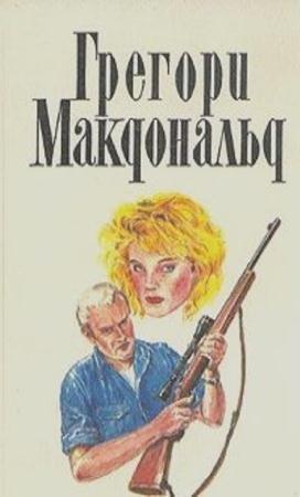 Грегори Макдональд - Собрание сочинений (17 произведений) (1987-1999)