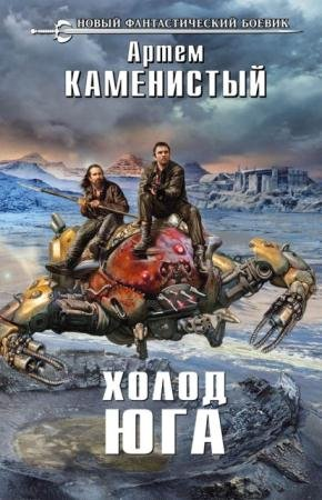 Артем Каменистый - Собрание сочинений (28 книг) (2006-2016)