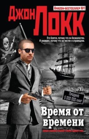 Джон Локк - Донован Крид (4 книги) (2015-2016)