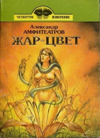 Четвертое измерение (11 книг) (1993-1997)