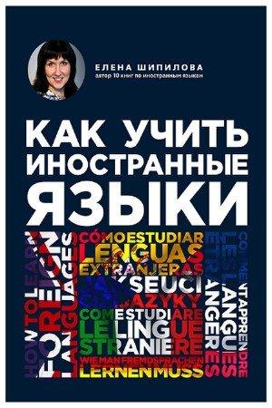 Шипилова Елена - Как учить иностранные языки (Аудиокнига)