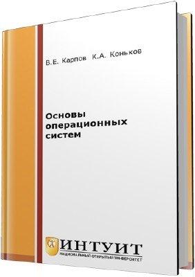 Основы операционных систем (2-е издание)