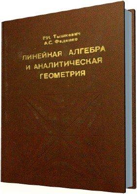 Линейная алгебра и аналитическая геометрия (2-е издание)