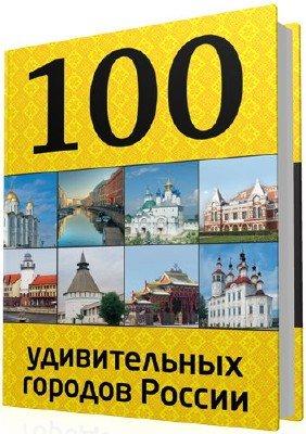 100 удивительных городов России (100 лучших)