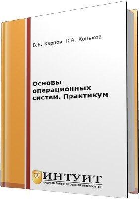 Основы операционных систем. Практикум (2-е издание)