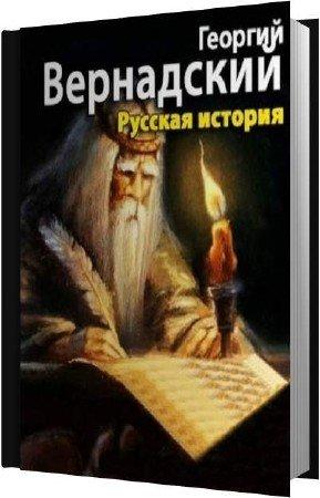 Вернадский Георгий - Русская история (Аудиокнига)