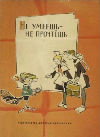 Виктор Голявкин - Собрание сочинений (33 произведения) (1959-2016)