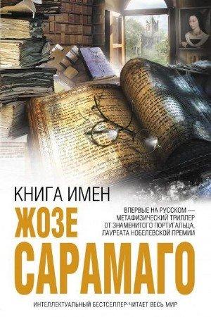 Сарамаго Жозе - Книга имен (Аудиокнига)